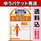 【ゆうパケット送料込み】小林製薬 ビタミンE お徳用 120粒
