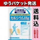 【ゆうパケット送料込み】小林製薬 カルシウムMg お徳用 240粒