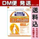 ゆうパケット)小林製薬 コエンザイムQ10(ハードカプセル) 60粒(30日分)