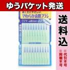 【ゆうパケット送料込み】やわらか歯間ブラシ SSS-Sサイズ 20本