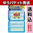 【ゆうパケット送料込み】やわらか歯間ブラシ SSS-Sサイズ お徳用 40本入