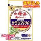【ゆうパケット送料込み】小林製薬のサラシア100 60粒