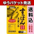 【ゆうパケット送料込み】小林製薬 すっぽん高麗人参 60粒