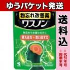 【ゆうパケット送料込み】【第3類医薬品】ワスノン 42錠