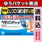 ゆうパケット)【第2類医薬品】ヘモリンド 20錠