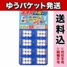 【ゆうパケット送料込み】かんたん洗浄丸 小粒タイプ 6粒×8袋