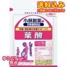 【ゆうパケット送料込み】小林製薬 葉酸 30粒