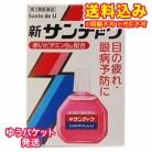 【ゆうパケット送料込み】【第3類医薬品】新サンテドウα 15ml