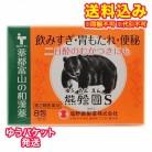 ゆうパケット)【第2類医薬品】熊膽圓S 8包