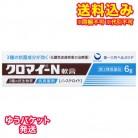 ゆうパケット)【第2類医薬品】クロマイ-N軟膏 6g