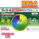 【ゆうパケット送料込み】【第(2)類医薬品】プレコール 持続性鼻炎カプセル LX 20カプセル
