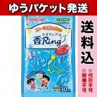 【ゆうパケット送料込み】フルーツの香りの虫よけ 香Rign(カオリング) 30個入