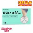 【ゆうパケット送料込み】【第2類医薬品】ボラギノールM坐剤 10個入
