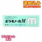 【ゆうパケット送料込み】【第2類医薬品】ボラギノールM軟膏 20g