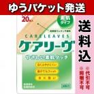 【ゆうパケット送料込み】ニチバン ケアリーヴCL20 MMサイズ 20枚