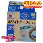 【ゆうパケット送料込み】ニチバン ホワイトテープ ベージュ 12mmX9m