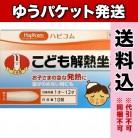 【ゆうパケット送料込み】【第2類医薬品】こども解熱坐剤(ハピコムキオフィーバ) 10個入