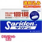 【ゆうパケット送料込み】【第(2)類医薬品】サリドンA 10錠