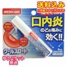 ゆうパケット)【第3類医薬品】メディケア クールスロート 6ml