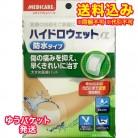 【ゆうパケット送料込み】メディケア ハイドロウェットα 防水タイプ Mサイズ