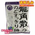 【ゆうパケット送料込み】龍角散ののどすっきり飴 カシス&ブルーベリー 75g