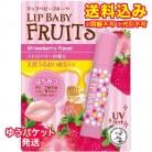 【ゆうパケット送料込み】メンソレータム リップベビーフルーツ ストロベリーの香り 4.5g