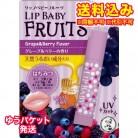【ゆうパケット送料込み】メンソレータム リップベビーフルーツ グレープ&ベリーの香り 4.5g