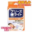 【DM便送料込み】ブリーズライト エクストラクリア レギュラー 8枚