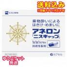 ゆうパケット)【第(2)類医薬品】アネロン ニスキャップ 6カプセル