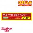 ゆうパケット)【第2類医薬品】メモA 20g
