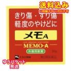 【ゆうパケット送料込み】【第2類医薬品】メモA 30g