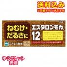 【ゆうパケット送料込み】【第3類医薬品】エスタロンモカ12 20錠