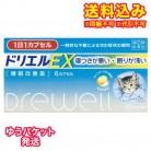 【ゆうパケット送料込み】【第(2)類医薬品】ドリエルEX 6カプセル