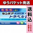【ゆうパケット送料込み】【第2類医薬品】センパアトラベル1 6錠