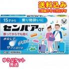 ゆうパケット)【第2類医薬品】センパア・QT 6錠