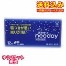 【ゆうパケット送料込み】【第(2)類医薬品】ネオデイ 12錠