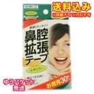 【ゆうパケット送料込み】カワモト 鼻腔拡張テープ レギュラー  30枚入