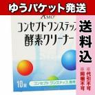 【ゆうパケット送料込み】コンセプト ワンステップ 酵素クリーナー 10錠