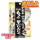【ゆうパケット送料込み】黒胡麻・卵黄油の入った琉球もろみ黒にんにく 90粒