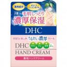 【医薬部外品】DHC 薬用ハンドクリーム SSL 120g
