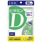 DHC ビタミンD 60日 60粒