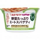 キユーピー すまいるカップ 野菜たっぷりミート スパゲティ 1歳4か月~ 130g