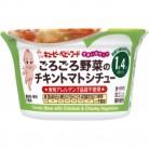 キユーピー すまいるカップ ごろごろ野菜のチキントマトシチュー 1歳4か月~ 130g
