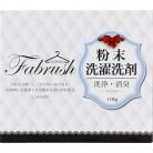 ファブラッシュ(fabrush) 粉末洗濯洗剤 ミントの香り 1.0kg※取り寄せ商品(注文確定後6-20日頂きます) 返品不可