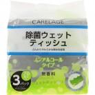 ケアレージュ 除菌ウェットティッシュ  ノンアルコールタイプ 無香料 (70枚入×3個パック)※取り寄せ商品(注文確定後6-20日頂きます) 返品不可