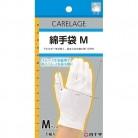 ケアレージュ 綿手袋 Mサイズ 1組入※取り寄せ商品(注文確定後6-20日頂きます)