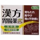 【第2類医薬品】漢方胃腸薬 SP 細粒 50包