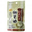 AL にんにく卵黄油(自然飼料有精卵黄使用) 72カプセル×3個※取り寄せ商品(注文確定後6-20日頂きます) 返品不可