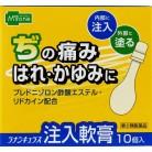 【第(2)類医薬品】メディズワン ラナンキュラス 注入軟膏 10個入り