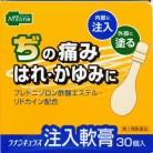 【第(2)類医薬品】メディズワン ラナンキュラス 注入軟膏 30個入り